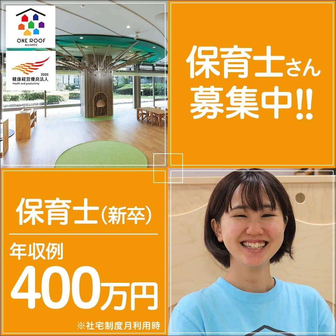東京児童協会求人募集