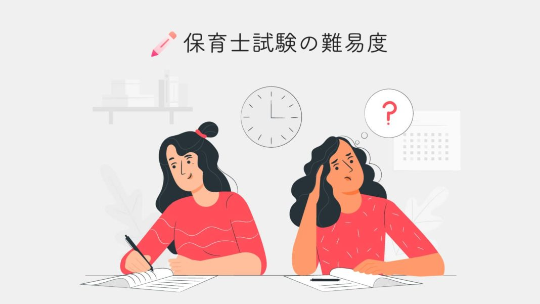 保育士試験の難易度