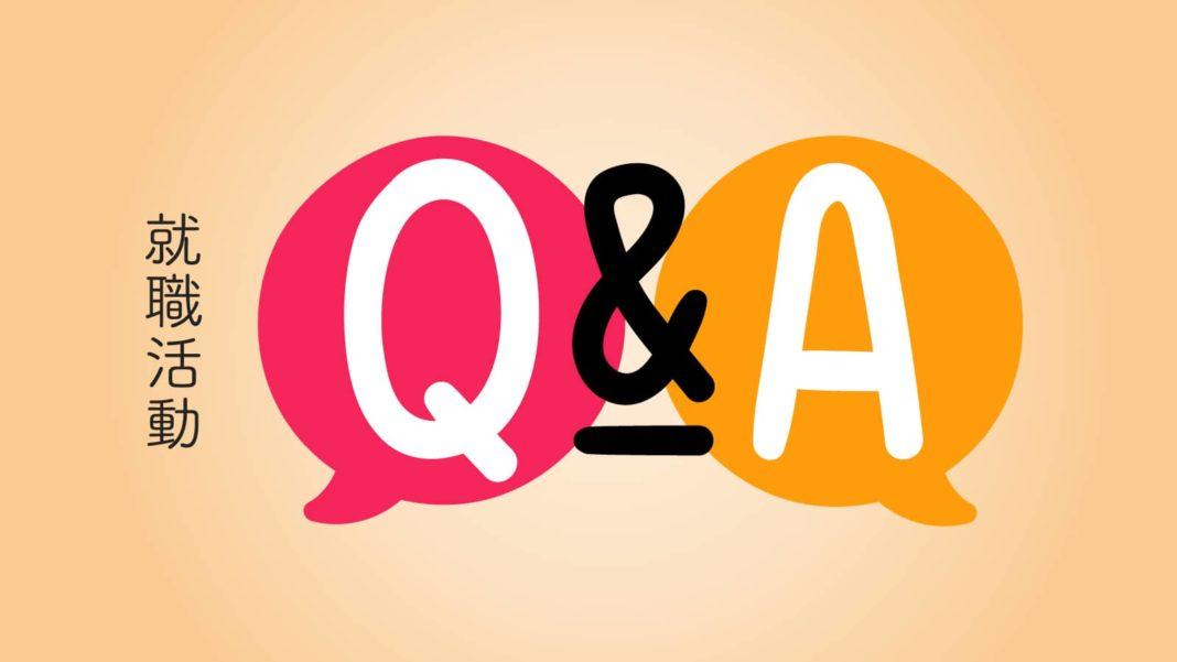 就職活動Q&A