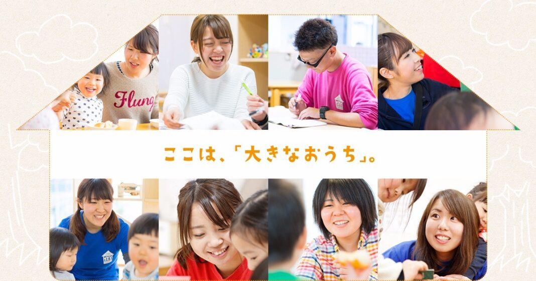 神田川ほとりに花咲く保育園【2020年04月01日オープン】